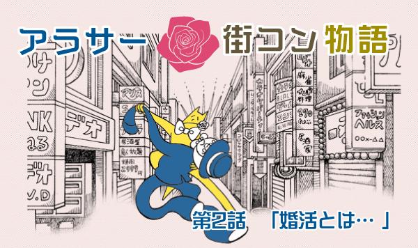 【婚活漫画】アラサー街コン物語・第2話「婚活とは……」