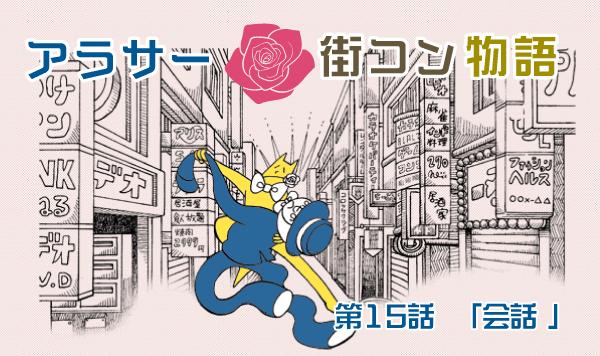 【婚活漫画】アラサー街コン物語・第15話「会話」