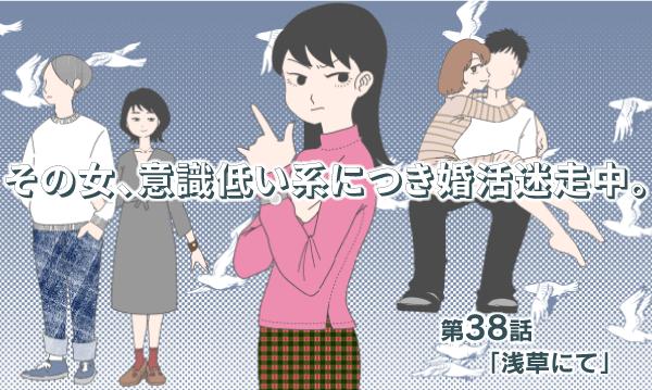 【婚活マンガ】その女、意識低い系につき婚活迷走中・「浅草にて」
