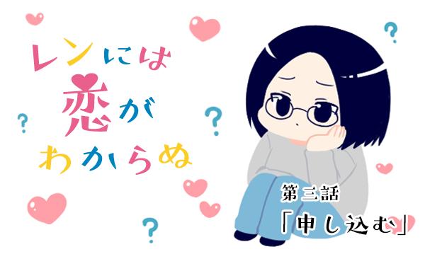 【婚活漫画】レンには恋がわからぬ・第3話「申し込む」