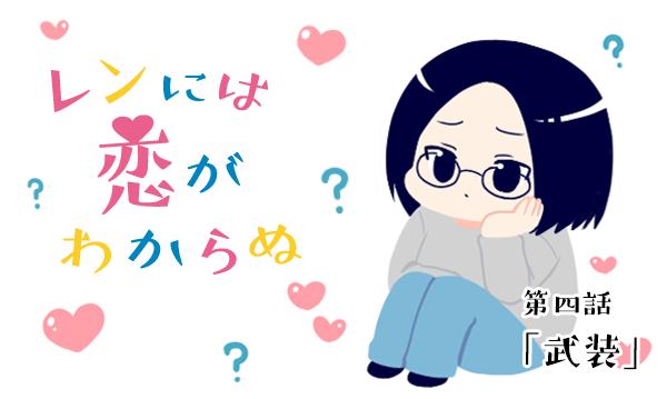 【婚活漫画】レンには恋がわからぬ・第4話「武装」