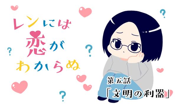 【婚活漫画】レンには恋がわからぬ・第6話「開戦」