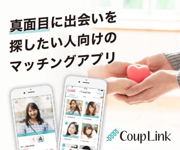 真面目に出会いたい! 真剣度が高いアプリ「CoupLink」とは?