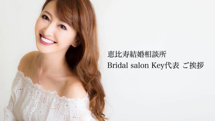 恵比寿結婚相談所Bridal salon Key