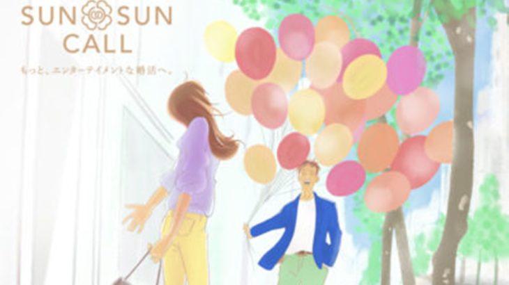 SUN SUN CALL