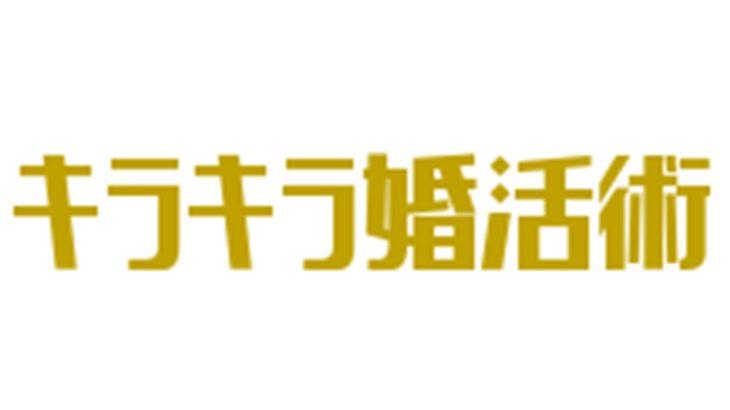 キラキラ婚活術<婚活支援フォーチュン>