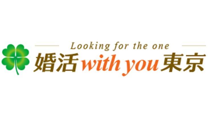 婚活 with you 東京