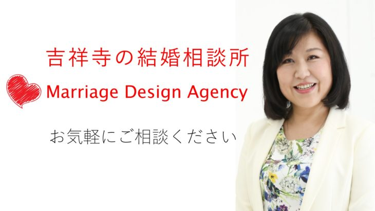 Marriage Design Agency