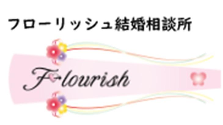 flourish〜フローリッシュ