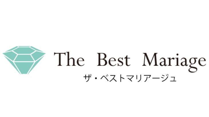 ザ・ベストマリアージュ