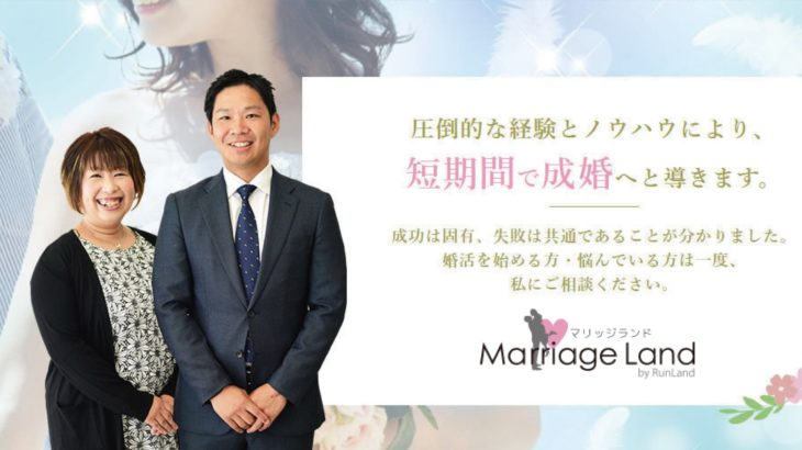 Marriage Land
