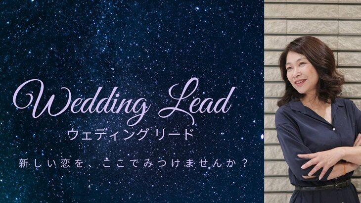 Wedding Lead 株式会社