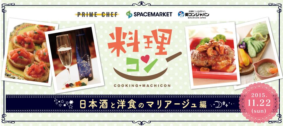 料理コン〜日本酒と洋食のマリアージュ編〜