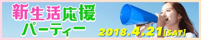 shinseikatsu