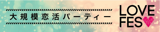カテゴリアイキャッチバナー枠(恋活)