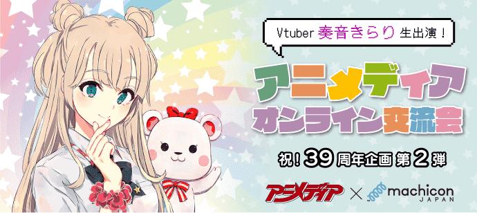 アニメディアオンライン交流会第2弾
