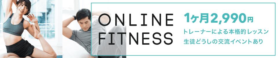 オンラインフィットネスマンスリープログラム