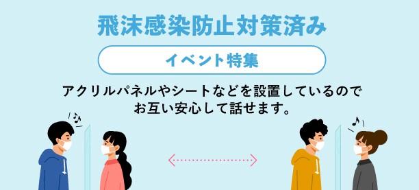 飛沫感染防止対策イベント(梅田)