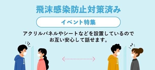 飛沫感染防止対策イベント(横浜)