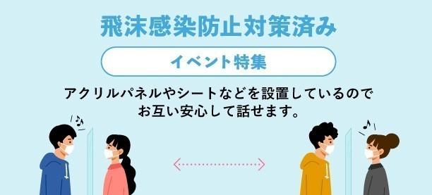 飛沫感染防止対策イベント(岡山)