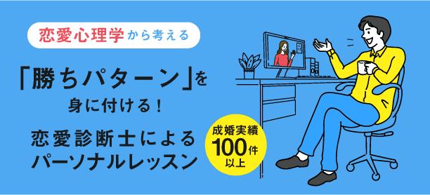 【男性限定】恋愛パーソナルレッスン(埼玉)