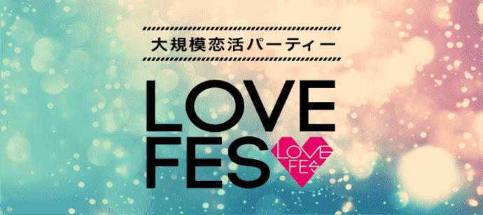 LOVEFES 静岡