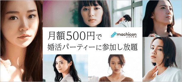 婚活FP(埼玉)