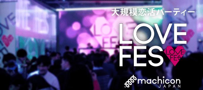 LOVE FES10/26(osaka_area_ad2_b)