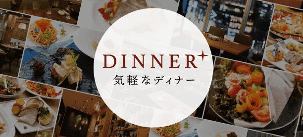 DINNER+(大阪)