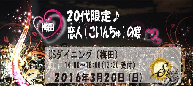 【大阪府その他の恋活パーティー】SHIAN'S PARTY主催 2016年3月20日