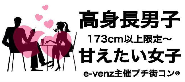 【広島県その他のプチ街コン】e-venz(イベンツ)主催 2016年4月24日