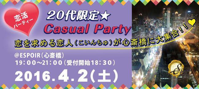 【心斎橋の恋活パーティー】SHIAN'S PARTY主催 2016年4月2日