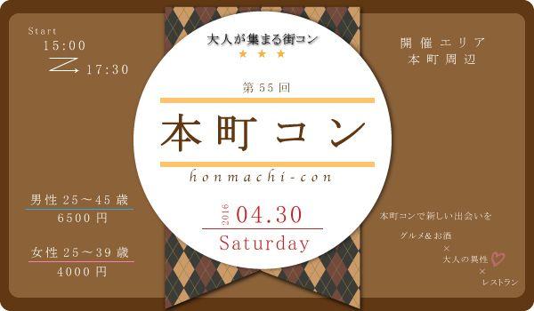 【大阪府その他の街コン】西岡 和輝主催 2016年4月30日