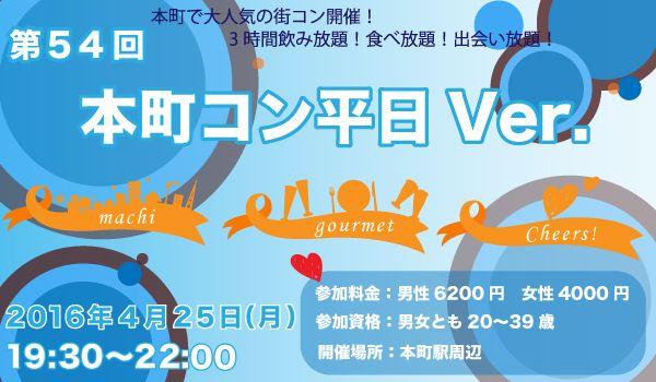 【大阪府その他の街コン】西岡 和輝主催 2016年4月25日
