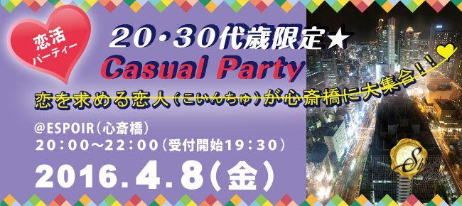 【心斎橋の恋活パーティー】SHIAN'S PARTY主催 2016年4月8日