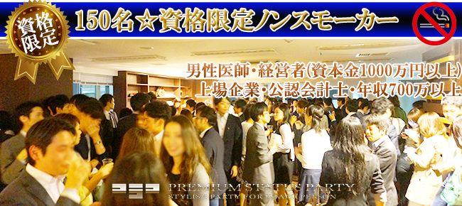 【銀座の恋活パーティー】株式会社フュージョンアンドリレーションズ主催 2016年4月15日