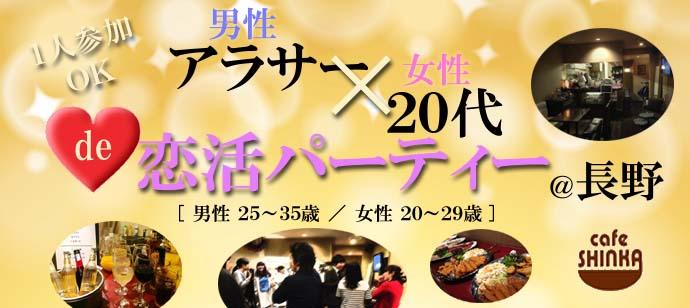 【長野県その他の恋活パーティー】cafe SHINKA -シンカ-主催 2016年3月21日