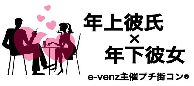 【岡山県その他のプチ街コン】e-venz(イベンツ)主催 2016年4月6日