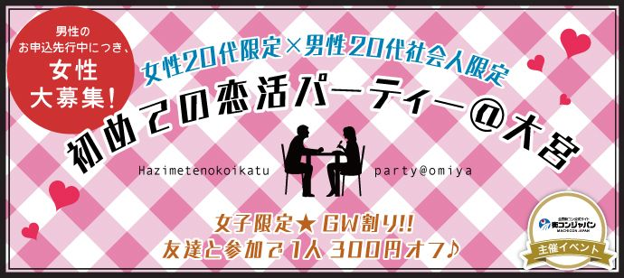 【さいたま市内その他の恋活パーティー】街コンジャパン主催 2016年4月30日