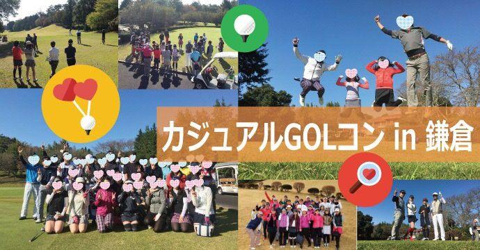 【神奈川県その他のプチ街コン】ララゴルフ主催 2016年4月10日