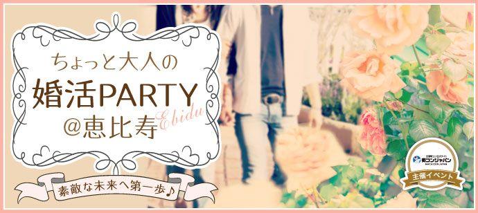 【恵比寿の婚活パーティー・お見合いパーティー】街コンジャパン主催 2016年3月21日