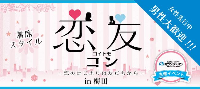 【天王寺のプチ街コン】街コンジャパン主催 2016年3月19日