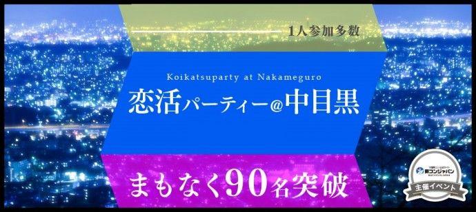 【中目黒の恋活パーティー】街コンジャパン主催 2016年4月2日