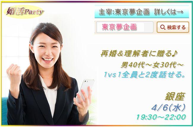 【銀座の婚活パーティー・お見合いパーティー】東京夢企画主催 2016年4月6日