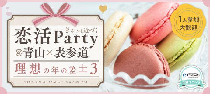 【青山の恋活パーティー】街コンジャパン主催 2016年4月9日
