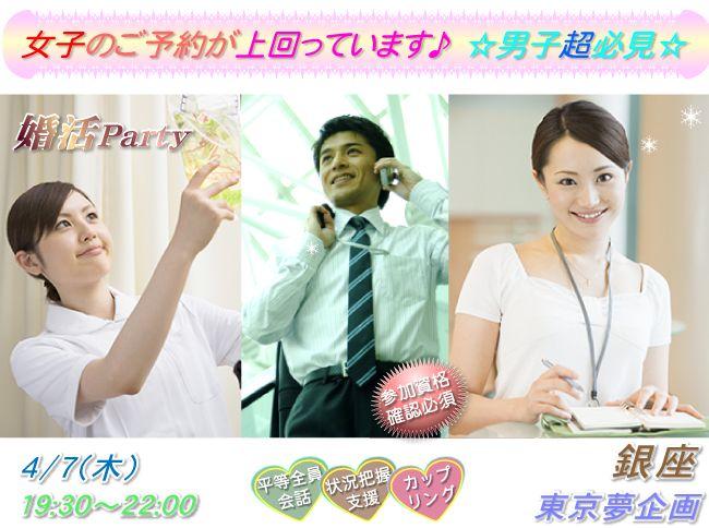 【銀座の婚活パーティー・お見合いパーティー】東京夢企画主催 2016年4月7日
