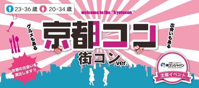 【烏丸の街コン】街コンジャパン主催 2016年5月28日
