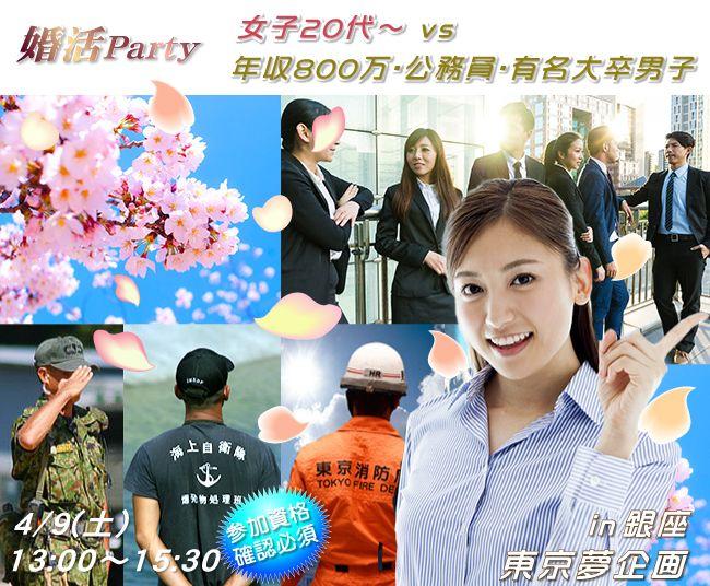 【銀座の婚活パーティー・お見合いパーティー】東京夢企画主催 2016年4月9日