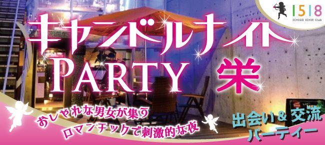【名古屋市内その他の恋活パーティー】イチゴイチエ主催 2016年3月27日