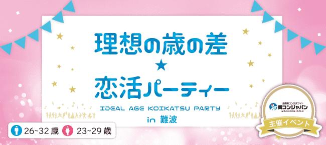 【天王寺の恋活パーティー】街コンジャパン主催 2016年4月24日